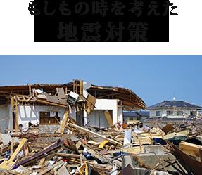 もしもの時を考えた地震対策