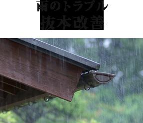 雨のトラブル抜本改善