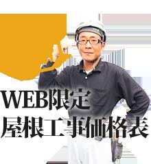 WEB検定屋根価格表