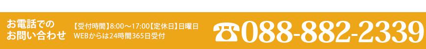 電話番号 088-882-2339