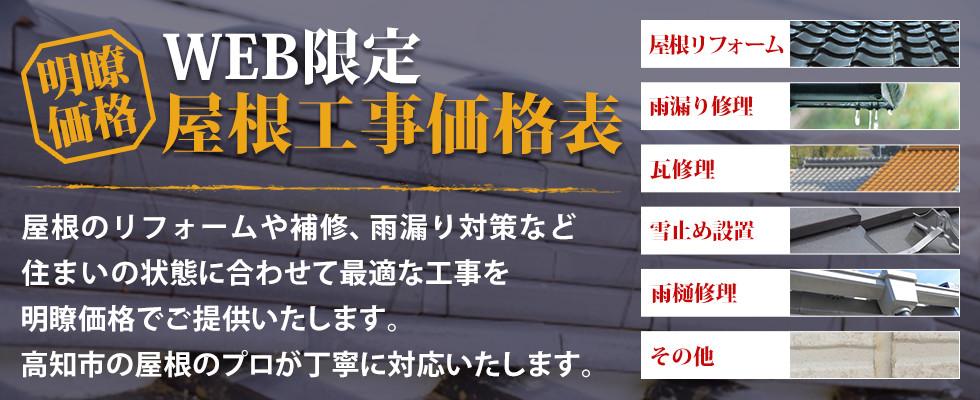 屋根工事価格表