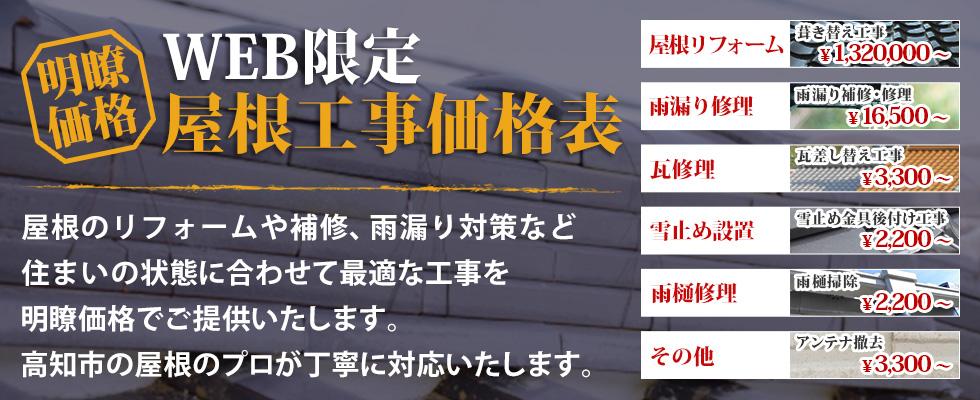 屋根価格表